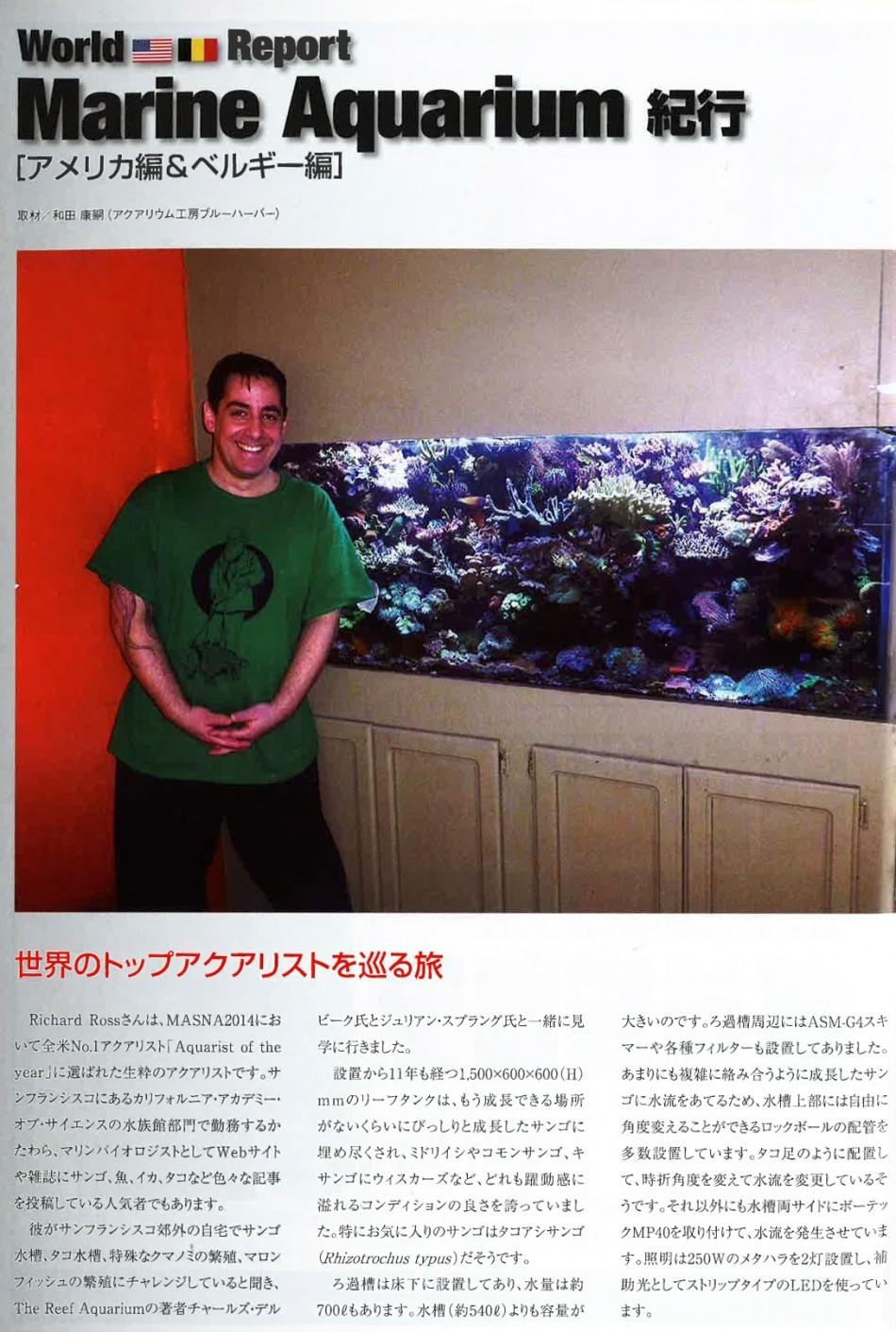 Aquarist marine
